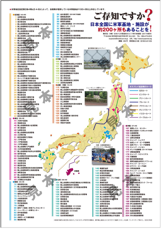 米軍基地マップ(2017年8月14日版)