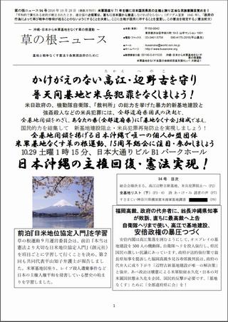 草の根ニュース第94号