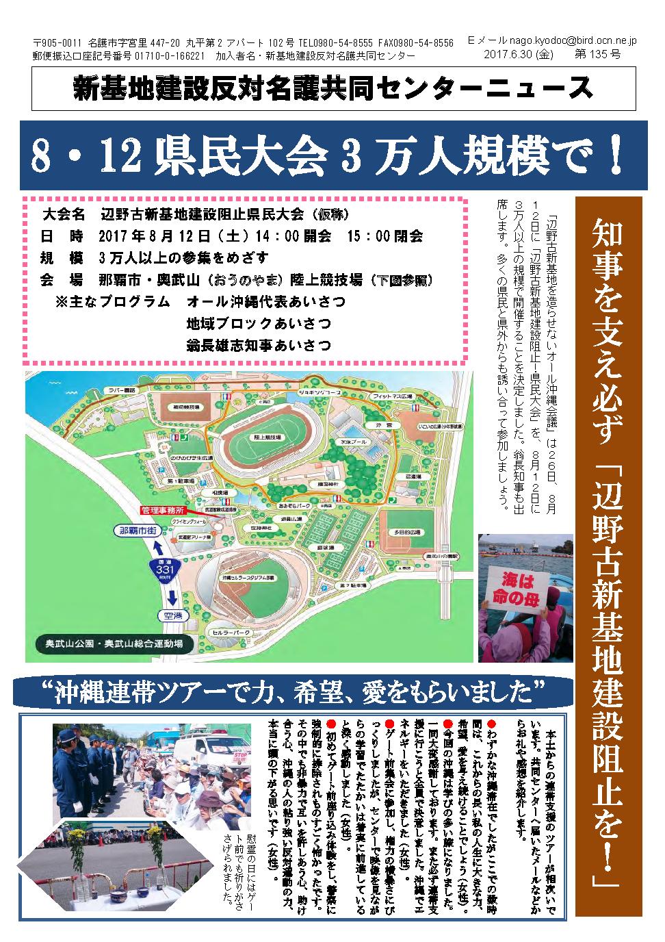 8・12 「辺野古新基地建設阻止!県民大会」新基地建設反対名護共同センターニュース