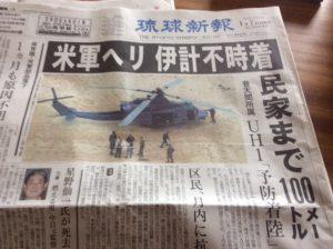 米軍ヘリまたも不時着-琉球新報
